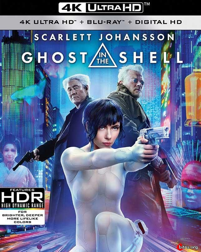 Ghost in the Shell 2017 HDR 4K 2160p