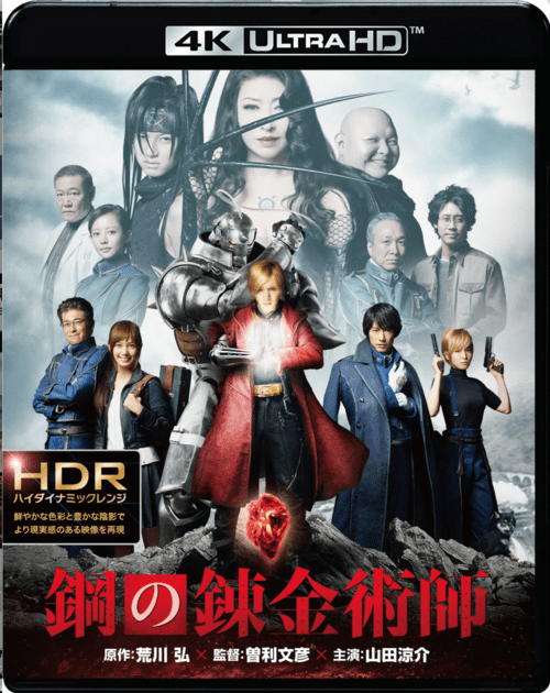 Fullmetal Alchemist 4K 2017 Japanese Ultra Hd 2160P  Download Rips Movies 4K Hdr-8440